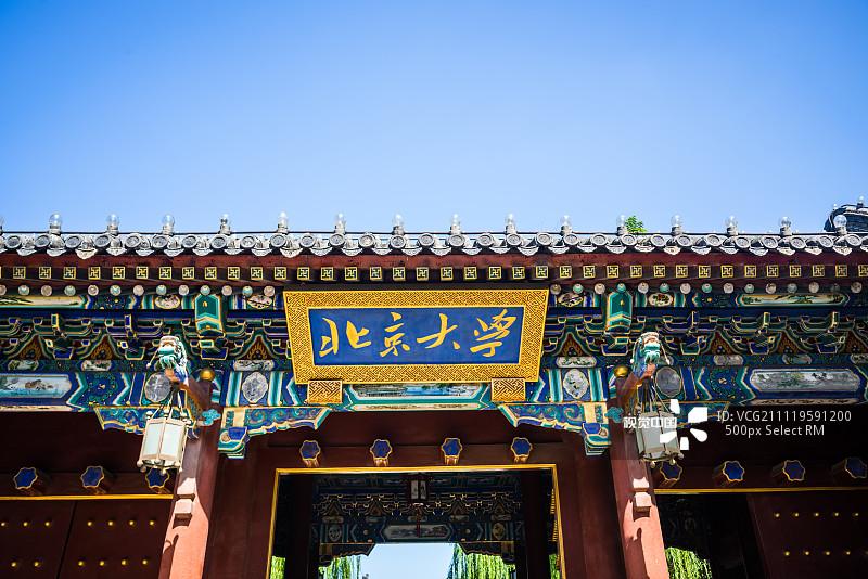 著名景点 户外 远古的 北京大学 灵性 中国 传统文化 华丽的 房屋 北京图片