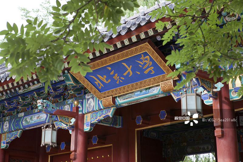 造建筑 学校 大学 中国 亚洲 北京 建造物 植物 东亚 首都 古典风格 公图片