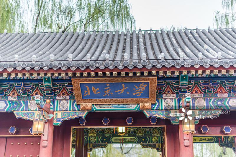 天空 北京市 代表 爱国主义 建筑 北京大学 色彩鲜艳 旅行的人 环境 传统图片
