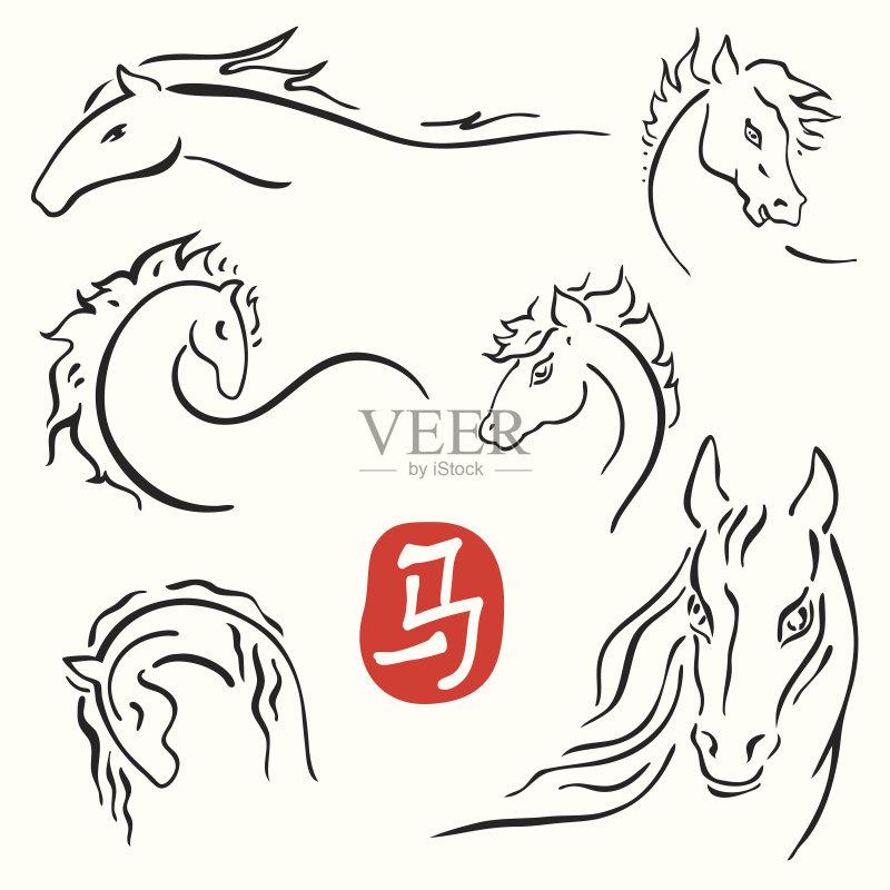 马 剪贴画 圣诞节 性格 新年前夕 马年 中文 绘画插图 象形文字 书法