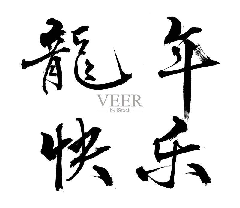 色 中国文化 书法 手写 动物图片