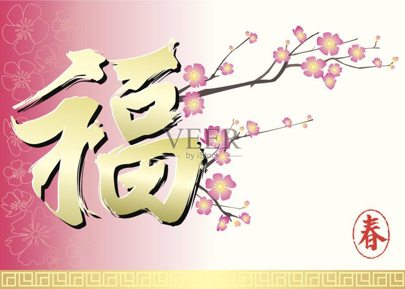 汉字 问候 祝福 自然 渴望 宗教 亚洲 祝贺 季节 表现积极 背景 文字 图片