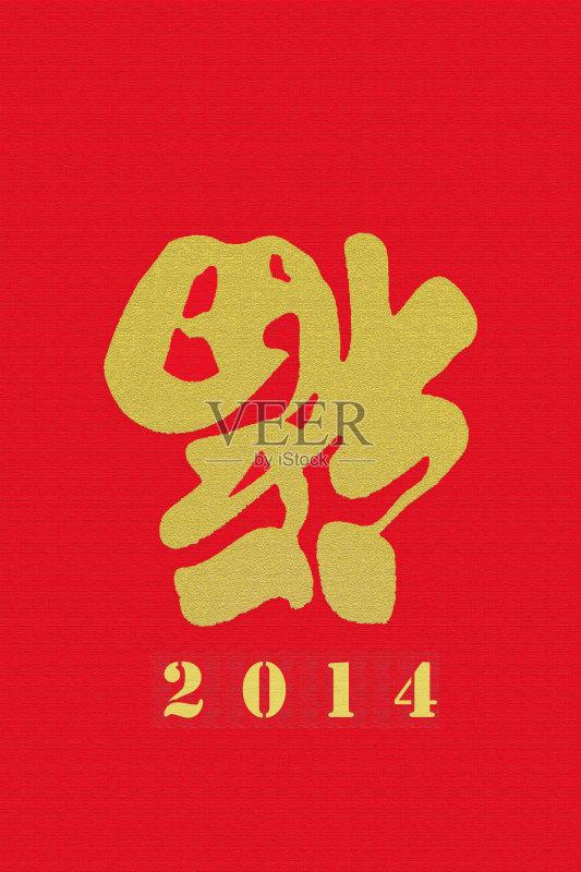 红色 问候 祝福 东亚文化 亚洲 中国 传统节日 装饰 祝贺 打字体 背景 图片