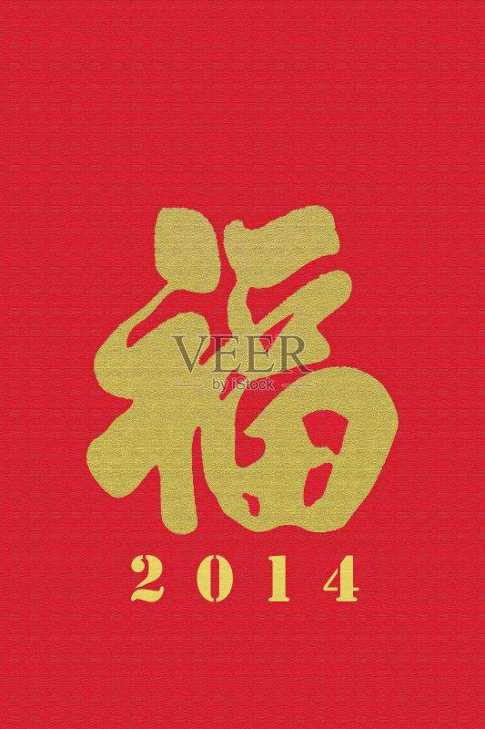运气 红色 祝福 2014年 东亚文化 无人 春节 中国 纹理效果 中国文化 图片