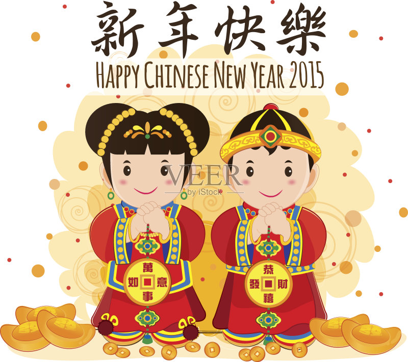 运气 问候 祝福 儿童 东亚文化 中国 祝贺 计算机制图 微笑 青少年 男图片
