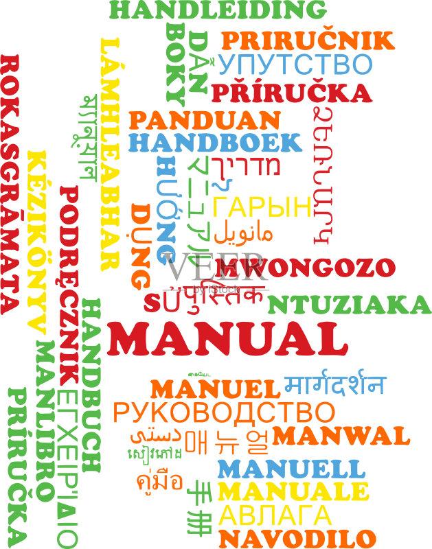文字 说明书 词云 绘画插图 概念和主题 操作指南 2015年 多语言书写的