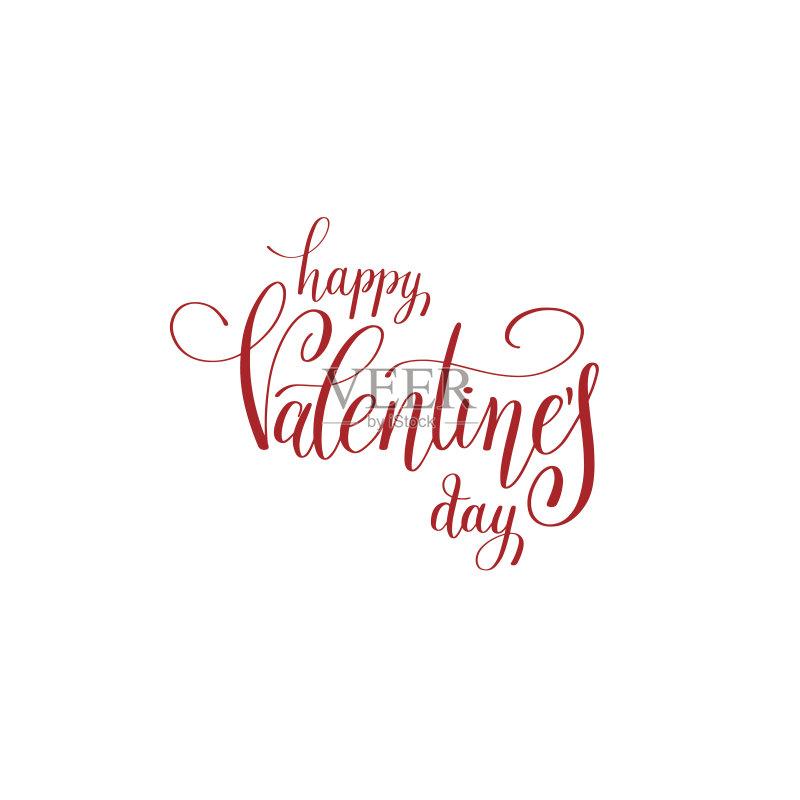 书法 红色 符号 问候 白昼 爱 浪漫 装饰 华丽的 婚礼 祝贺 矢量 计算机