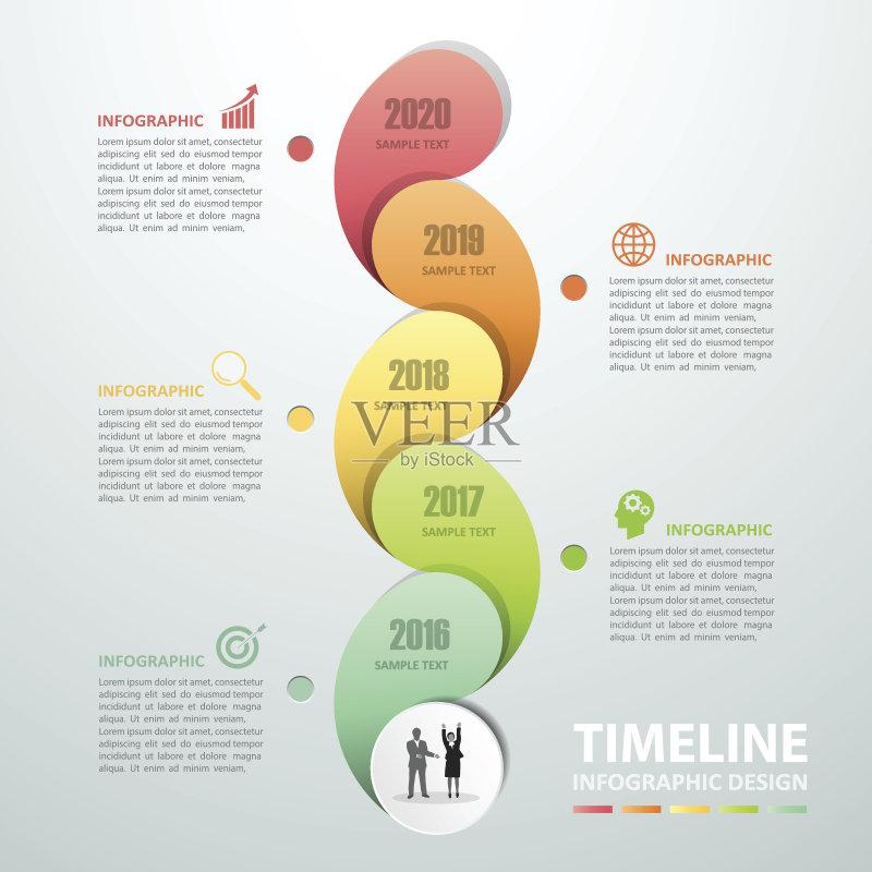 择 市场营销 路线图 信息图表 符号 新创企业 菜单 流程图 商务策略